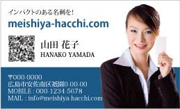 ビジネス写真名刺 PH1-001A