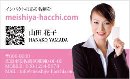 ビジネス写真名刺 PH1-001C
