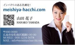 ビジネス写真名刺 PH1-002A