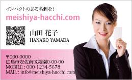 ビジネス写真名刺 PH1-002C