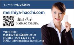 ビジネス写真名刺 PH1-003A