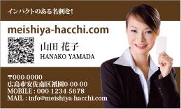 ビジネス写真名刺 PH1-003B