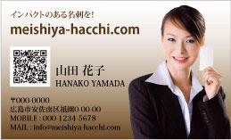 ビジネス写真名刺 PH1-004B