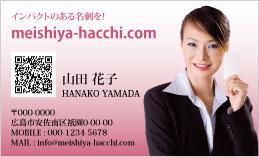 ビジネス写真名刺 PH1-004C