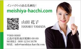 ビジネス写真名刺 PH1-005B