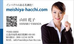ビジネス写真名刺 PH1-005C