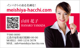 ビジネス写真名刺 PH1-006A