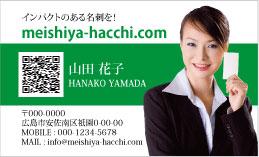 ビジネス写真名刺 PH1-006B