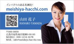 ビジネス写真名刺 PH1-006C