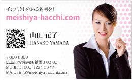 ビジネス写真名刺 PH1-007A