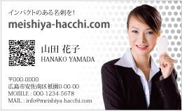 ビジネス写真名刺 PH1-007C