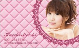 かわいい写真名刺 PH2-004A