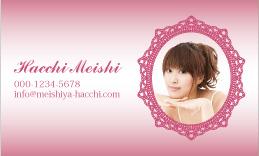かわいい写真名刺 PH2-006A