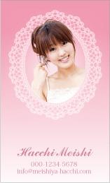 かわいい写真名刺 PH2-1001A