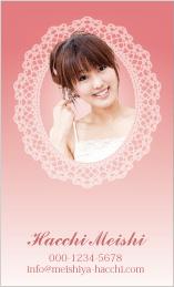 かわいい写真名刺 PH2-1001B