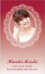 かわいい写真名刺 PH2-1001C