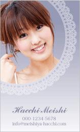 かわいい写真名刺 PH2-1002B