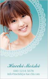 かわいい写真名刺 PH2-1002C