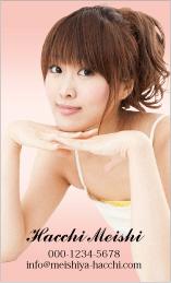 かわいい写真名刺 PH2-1003A