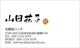 筆文字デザイン名刺 FU-001A(落款)