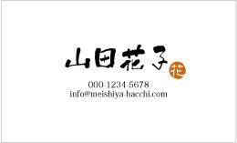 筆文字デザイン名刺 FU-002A(落款)