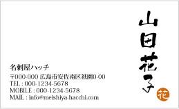 筆文字デザイン名刺 FU-003A(落款)