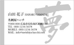 筆文字デザイン名刺 FU-004A(夢)