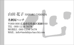筆文字デザイン名刺 FU-005A(心)