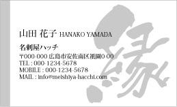 筆文字デザイン名刺 FU-006A(縁)