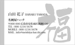 筆文字デザイン名刺 FU-007A(福)
