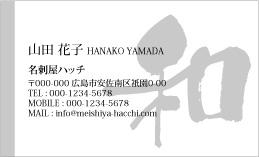 筆文字デザイン名刺 FU-008A(和)