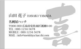 筆文字デザイン名刺 FU-009A(喜)