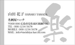 筆文字デザイン名刺 FU-010A(楽)