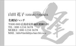 筆文字デザイン名刺 FU-011A(逢)