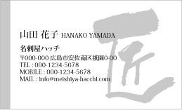 筆文字デザイン名刺 FU-012A(匠)