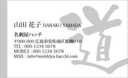 筆文字デザイン名刺 FU-013A(道)