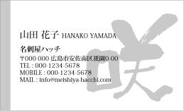 筆文字デザイン名刺 FU-014A(咲)