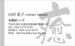 筆文字デザイン名刺 FU-015A(癒)
