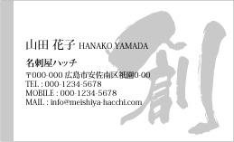 筆文字デザイン名刺 FU-016A(創)