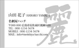 筆文字デザイン名刺 FU-017A(麗)