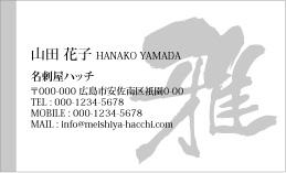 筆文字デザイン名刺 FU-018A(雅)