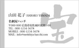 筆文字デザイン名刺 FU-019A(宝)