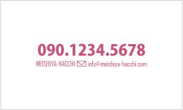 ビジネスデザイン名刺 D-002A(電話番号メイン)