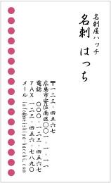 ビジネスデザイン名刺 D-1003A(ドットライン)