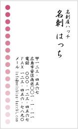 ビジネスデザイン名刺 D-1004A(ドットライングラデーション)
