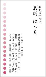 ビジネスデザイン名刺 D-1005A(ドットライングラデーション)
