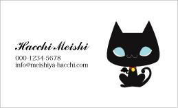 招き猫の名刺 EN2-001A