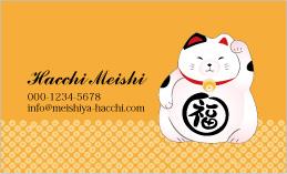 招き猫の名刺 EN2-002A