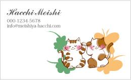 招き猫の名刺 EN2-003A