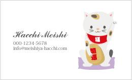 招き猫の名刺 EN2-005A